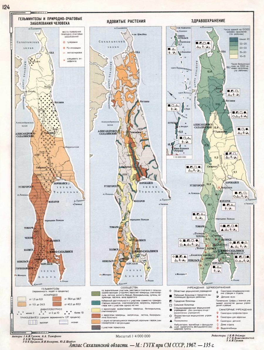 остров сахалин занимает место в каком поясе